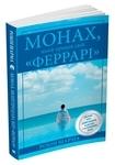 """Фотографии книги """"Монах, який продав свій 'Феррарі'"""""""