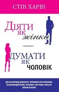 """Купить книгу """"Діяти як жінка, думати як чоловік"""""""