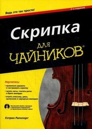 """Купить книгу """"Скрипка для чайников (+ CD-ROM)"""""""