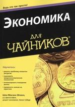 Экономика для чайников - купить и читать книгу