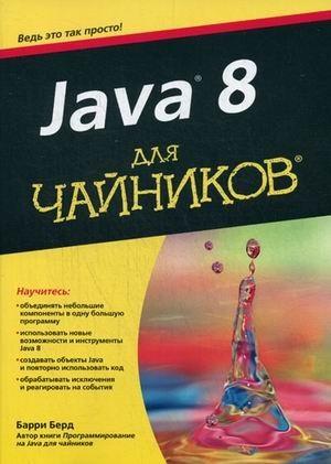 """Купить книгу """"Java 8 для чайников"""""""