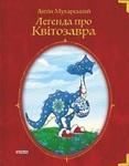 Легенда про квіткозавра