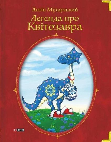 """Купить книгу """"Легенда про квіткозавра"""""""