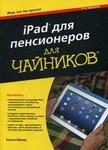 """Купить книгу """"iPad для пенсионеров для чайников"""""""