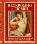 Нескромно о любви - купить и читать книгу