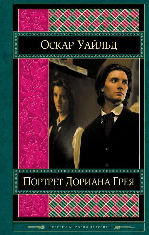 """Купить книгу """"Портрет Дориана Грея"""""""