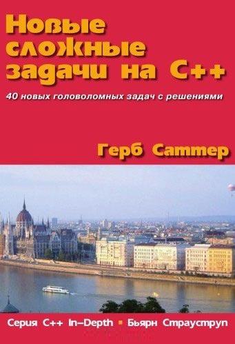 """Купить книгу """"Новые сложные задачи на C++"""""""