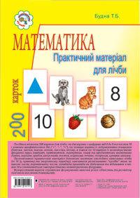 """Купить книгу """"Математика. Практичний матеріал для лічби. 200 карток"""""""