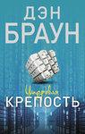"Фото книги ""Цифровая крепость"""