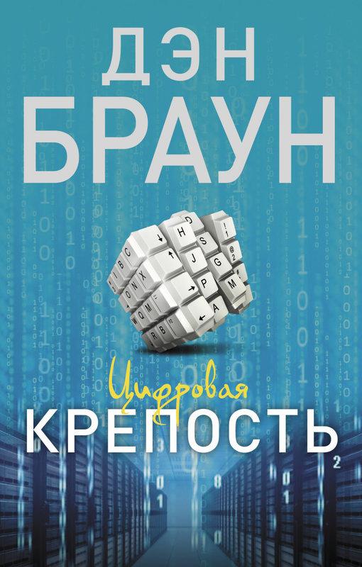 """Купить книгу """"Цифровая крепость"""""""