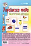 Українська мова. Практичний матеріал. 100 карток