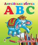 Англійська абетка ABC. Розмальовка