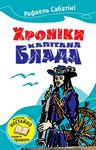 """Фото книги """"Хроніки капітана Блада"""""""