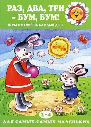 """Купить книгу """"Раз, два, три - бум, бум! Игры с мамой на каждый день"""""""