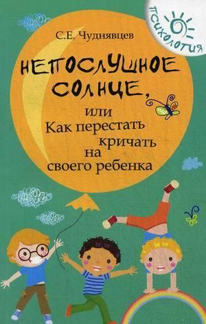 """Купить книгу """"Непослушное солнце, или Как перестать кричать на своего ребенка"""""""