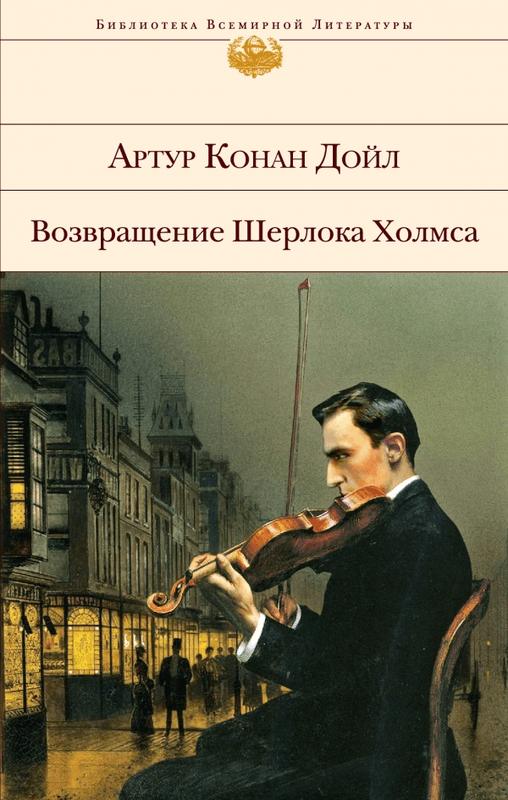 """Купить книгу """"Возвращение Шерлока Холмса"""""""