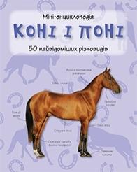 """Купить книгу """"Коні і поні. Міні-енциклопедія"""""""