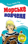 """Книга """"Морське вовченя"""" обложка"""