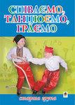 """Фото книги """"Співаємо, танцюємо, граємо. Збірка пісень для дітей старшого дошкільного віку"""""""