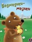 Ведмедики-медики - купить и читать книгу