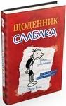 Щоденник слабака - купити і читати книгу