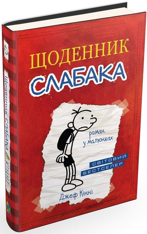 """Купить книгу """"Щоденник слабака"""""""
