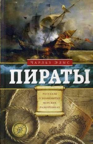 """Купить книгу """"Пираты. Рассказы о знаменитых морских разбойниках"""""""