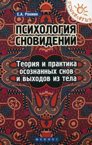 """Купить книгу """"Психология сновидений. Теория и практика осознанных снов и выходов из тела"""""""