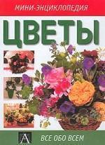 """Купить книгу """"Цветы"""""""