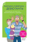 """Обложка книги """"Бабушка и дедушка - дебютанты. Книга для тех, кто хочет стать хорошими бабушками и дедушками"""""""