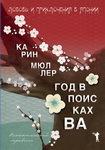 """Обложка книги """"Год в поисках """"Ва"""""""""""