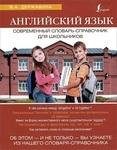 Английский язык. Современный словарь-справочник для школьников