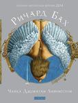 Чайка Джонатан Ливингстон - купити і читати книгу