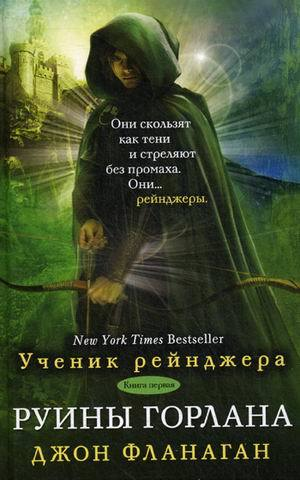 """Купить книгу """"Руины Горлана"""""""