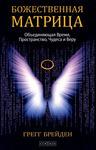 Божественная матрица. Объединяющая Время, Пространство, Чудеса и Веру - купить и читать книгу