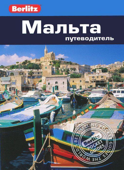 """Купить книгу """"Мальта. Путеводитель"""""""