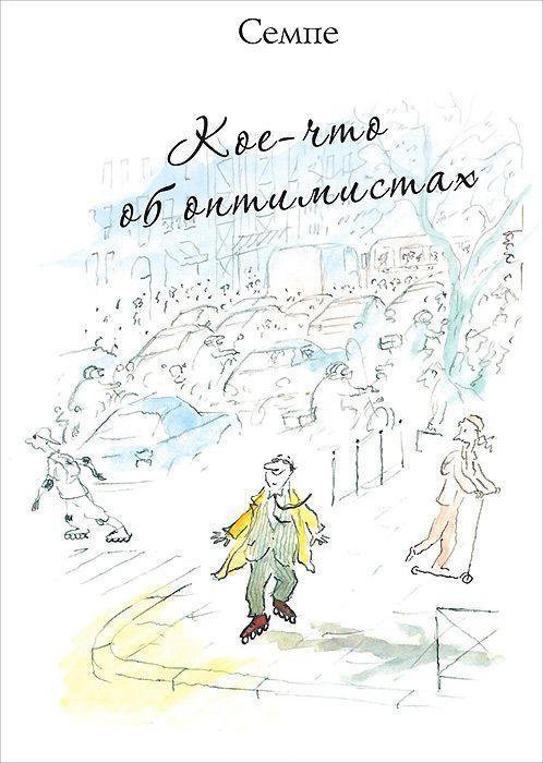 """Купить книгу """"Кое-что об оптимистах"""""""