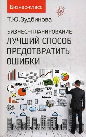 """Купить книгу """"Бизнес-планирование. Лучший способ предотвратить ошибки"""""""
