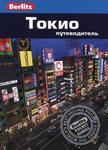 Токио. Путеводитель
