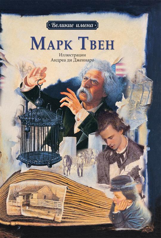 "Купить книгу ""Марк Твен"""