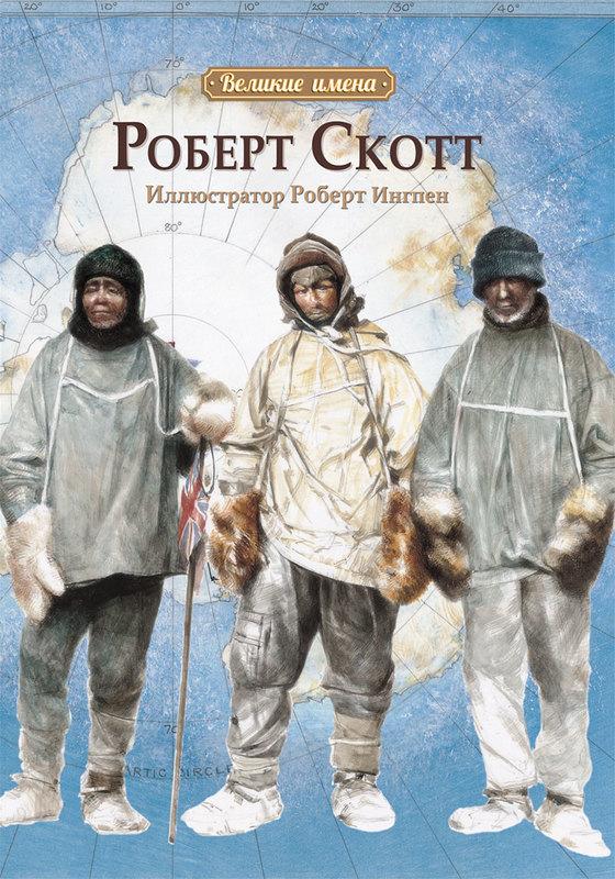 """Купить книгу """"Роберт Скотт"""""""
