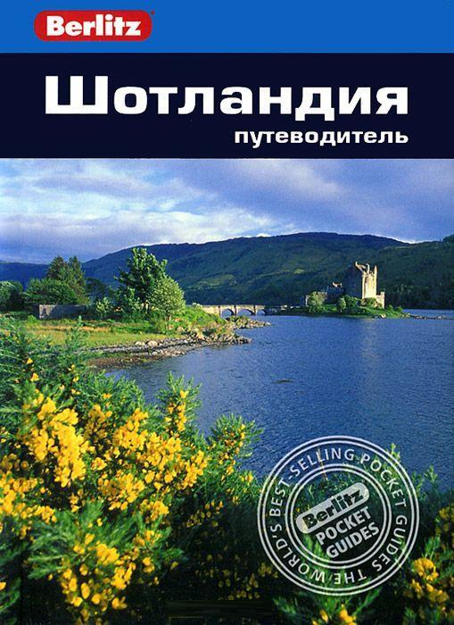"""Купить книгу """"Шотландия. Путеводитель"""""""