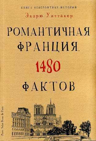 """Купить книгу """"Книга невероятных историй. Романтичная Франция. 1480 фактов"""""""