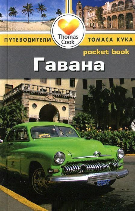"""Купить книгу """"Гавана. Путеводитель"""""""