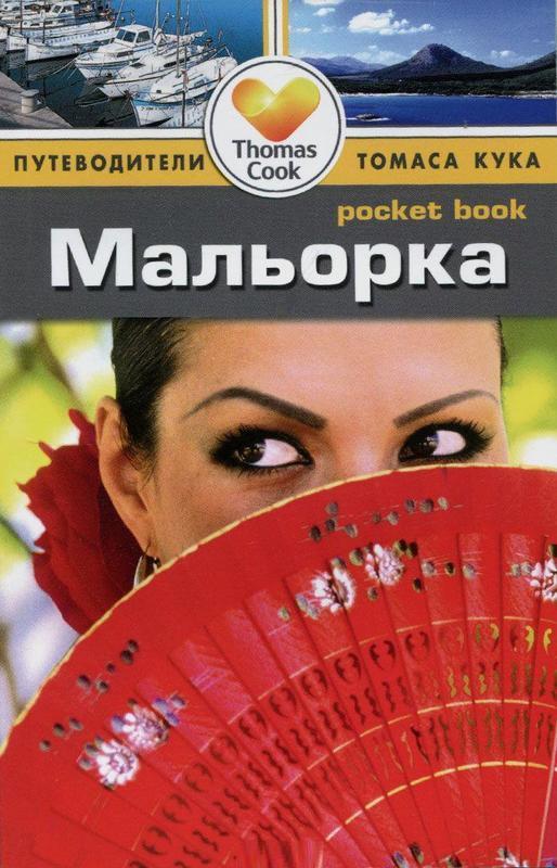 """Купить книгу """"Мальорка. Путеводитель"""""""