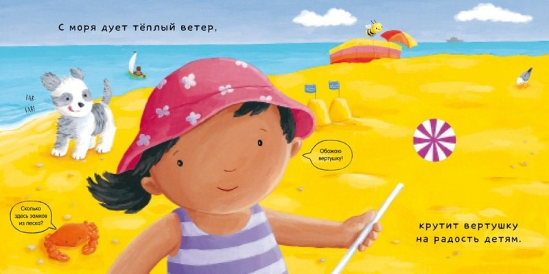"""Купить книгу """"На пляже. Книжка-игрушка"""""""