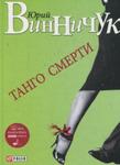 Обложка книги Юрий Винничук