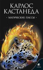 Магические пассы. Практическая мудрость шаманов Древней Мексики - купить и читать книгу