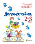 """Книга """"Допомагайка. 2–3 роки"""" обложка"""