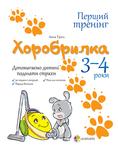 """Обложка книги """"Хоробрилка. Допомагаємо дитині подолати страхи. 3–4 роки"""""""